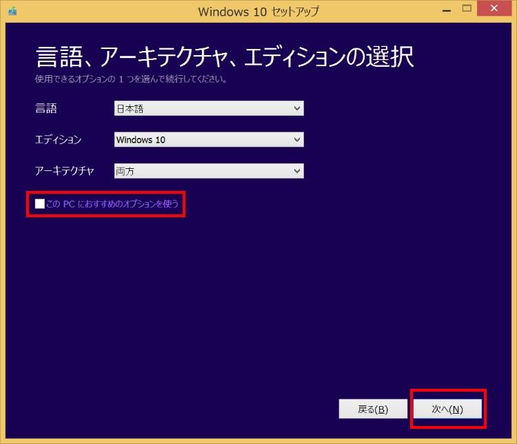Windows 10インストール用USBメモリを作る方法(手順04)