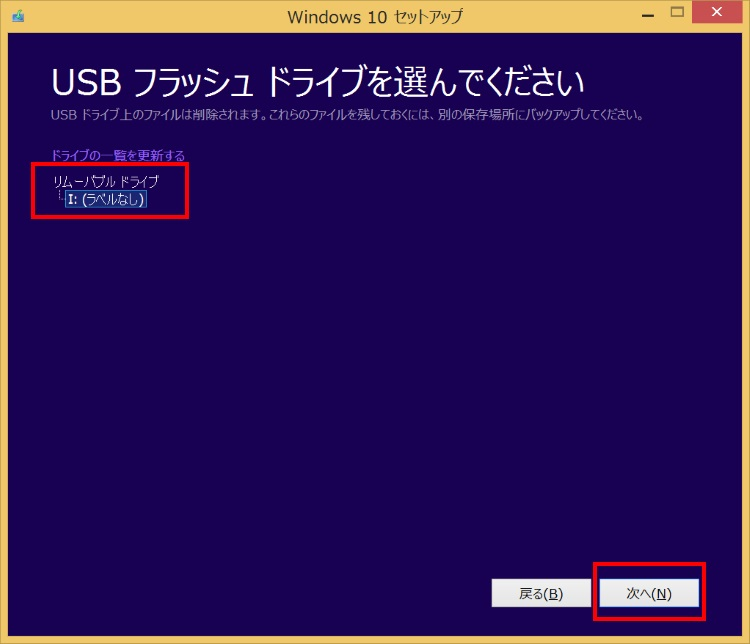 how to make win 10 install usb