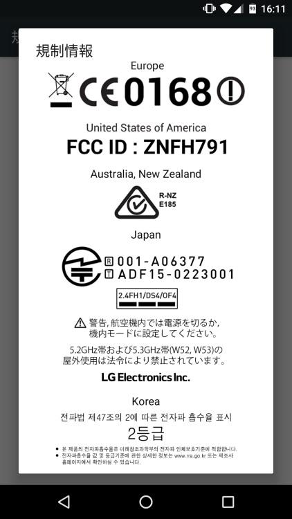 Google Nexus 5X(LG-H791)の技適マークを表示した様子