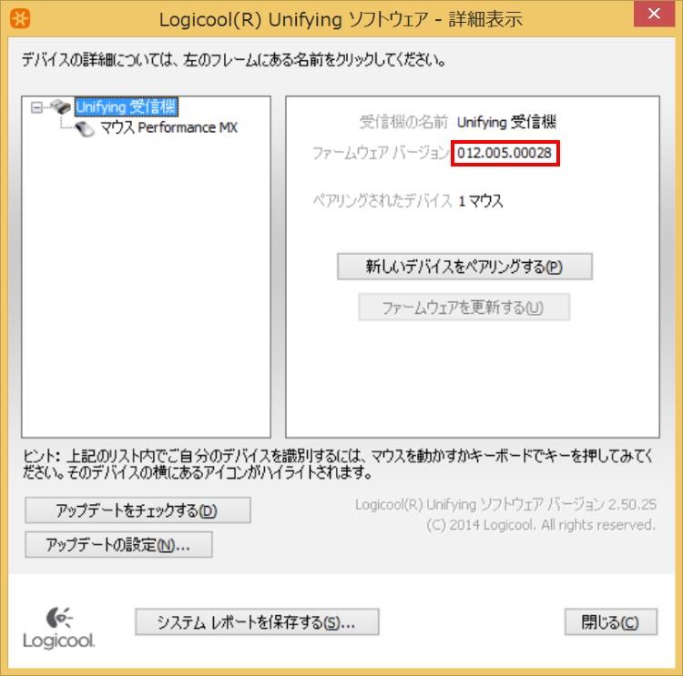Logicool Unifying USB受信機のファームウェア確認とアップデート方法(手順8)