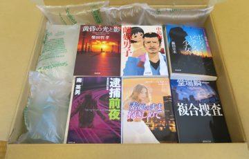 BOOK OFF Online(ブックオフオンライン)のインターネット買取(宅本便)用に本を梱包した様子