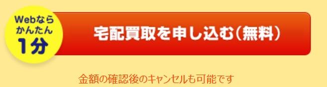BOOK OFF Onlineのインターネット買取(宅本便)の申込み手順2