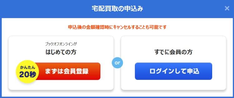 BOOK OFF Onlineのインターネット買取(宅本便)の申込み手順3