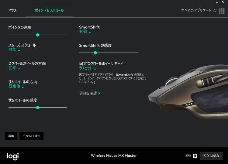 Logicool MX Master MX2000のカスタム画面02(Logicool Options)