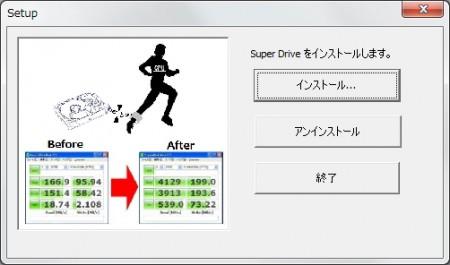 SuperDrive PFBのインストール01
