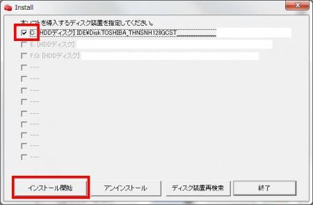 SuperDrive PFBのインストール02