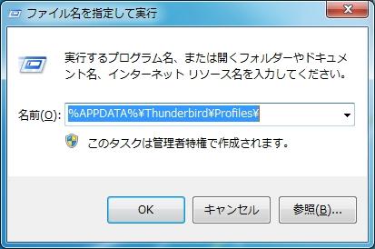 Thunderbird手動バックアップ01