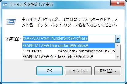 Thunderbird復元