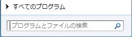 Firefox,Thunderbird手動バックアップの補足