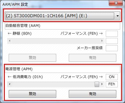 CDI 電源管理(APM)設定
