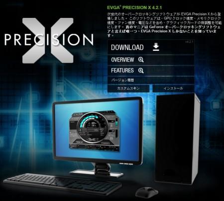 EVGA Precision Xのダウンロード手順01