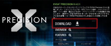 EVGA Precision Xのダウンロード手順02