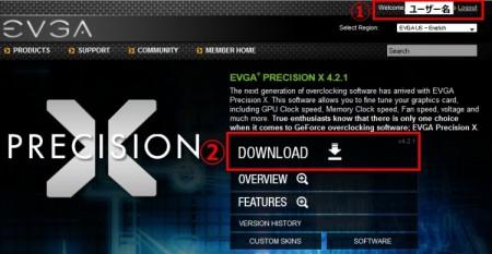 EVGA Precision Xのダウンロード手順09