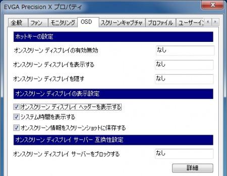 EVGA Precision Xの設定 OSDタブ
