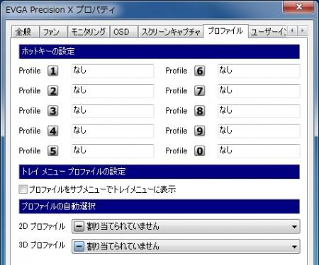 EVGA Precision Xの設定 プロファイルタブ