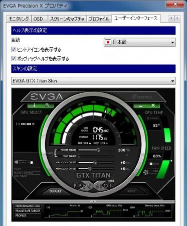 EVGA Precision Xの設定 ユーザーインターフェースタブ