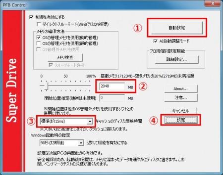 スーパードライブPFB オプション画面