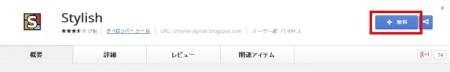 ChromeにStylishを追加する手順01