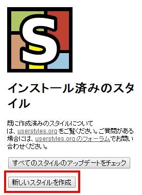 Stylishにスタイルを追加する手順01(Chrome編)