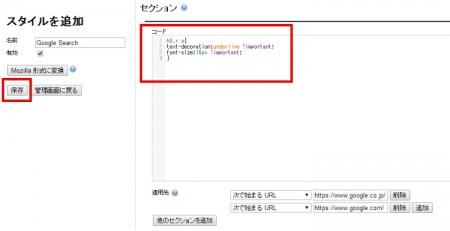 Stylishにスタイルを追加する手順04(Chrome編)