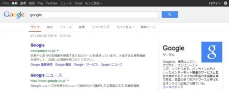 現在のGoogle検索結果表示