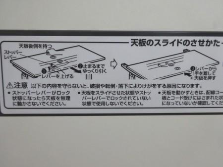 コクヨ アリオスの天板スライド方法01