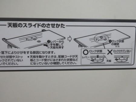 コクヨ アリオスの天板スライド方法02