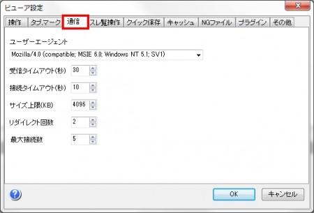 Janeのユーザーエージェント設定変更02