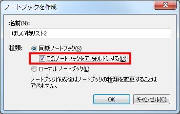 Evernoteにほしい物を追加する手順03