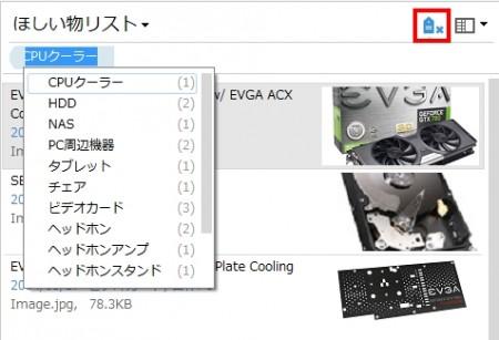 Evernoteほしい物リストの使い方02