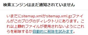 Google XML Sitemapsの初回エラー表示