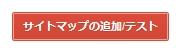 ウェブマスターツール サイトマップ再登録手順01