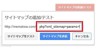 ウェブマスターツール サイトマップ再登録手順02
