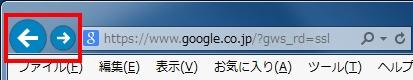 IEの矢印アイコン