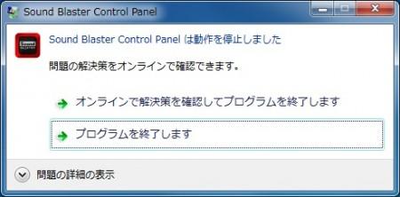 Sound Blaster Control Panelは停止しましたのスクリーンショット