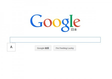 Google日本語入力のポップアップ A(直接入力)