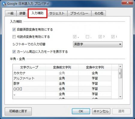 Google日本語入力プロパティの入力補助タブ