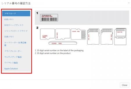 Transcend製品のシリアルナンバー確認方法02