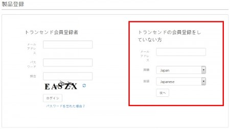Transcend製品登録手順01
