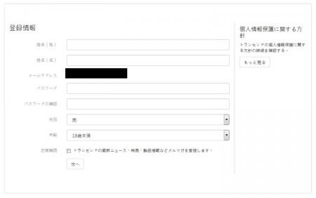 Transcend製品登録手順02