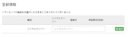 Transcend製品登録手順04