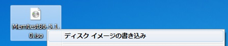 MemTest86のディスク作成1