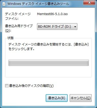 MemTest86のディスク作成2