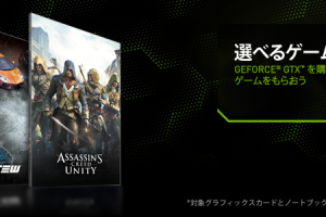 NVIDIA PICK YOUR PATH対象ゲーム(日本)