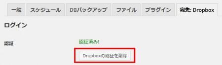 BackWPup Dropbox設定画面01