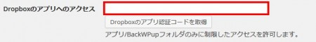 BackWPup Dropbox設定画面03