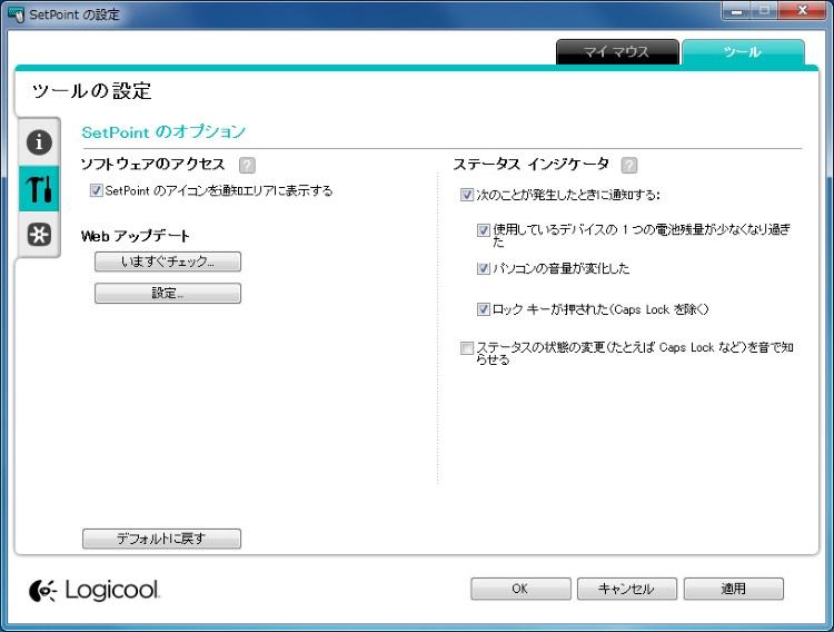 Logicool SetPoint(ツールタブ内SetPointのオプションタブ)