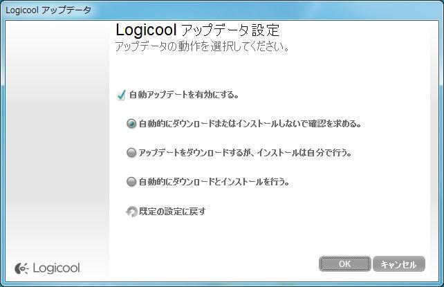 Logicool SetPointのアップデータ設定