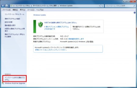 Windows Update更新プログラムを削除(アンインストール)する方法01