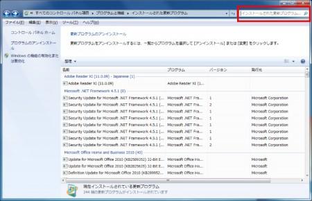 Windows Update更新プログラムを削除(アンインストール)する方法02